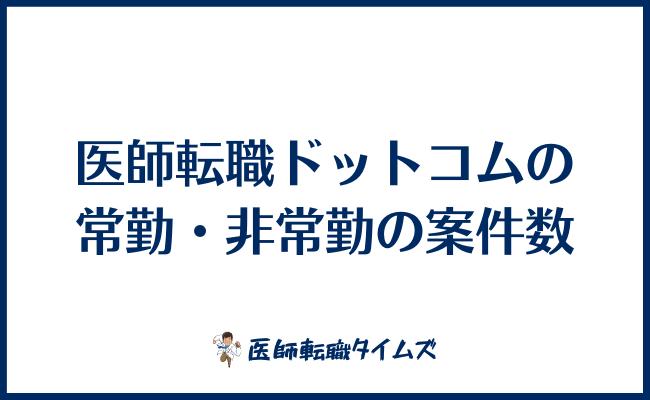 医師転職ドットコムの案件数(常勤・非常勤)
