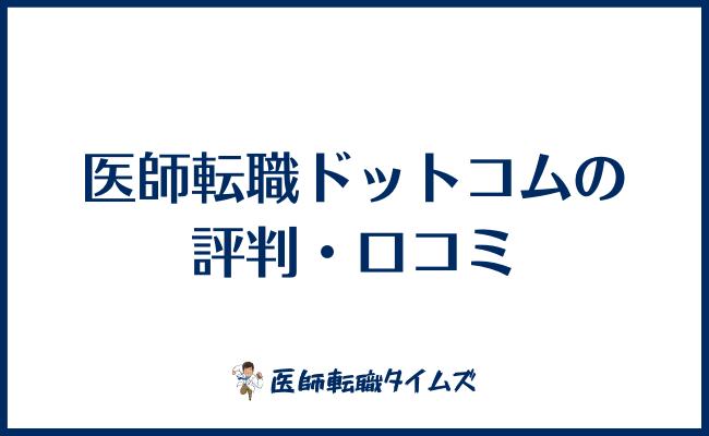医師転職ドットコムの評判・口コミ