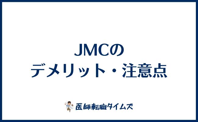 JMC 医師転職支援サービスのデメリット・注意点
