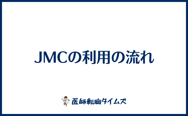 JMC 医師転職支援サービスの利用・相談の流れ