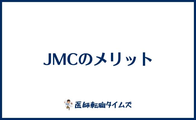 JMC 医師転職支援サービスのメリット