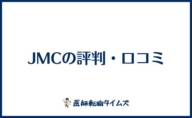 JMC 医師転職支援サービスの評判・口コミ