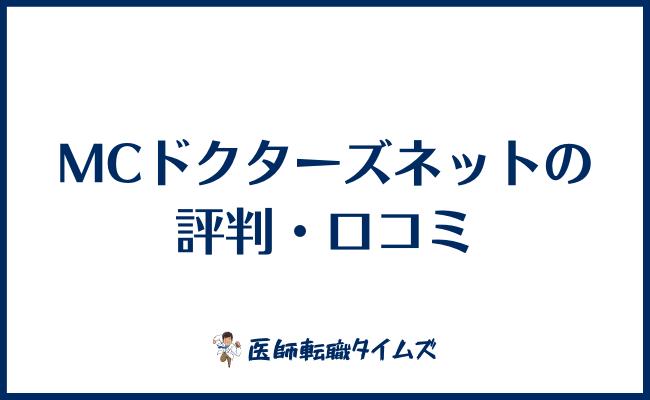 MCドクターズネットの評判・口コミ
