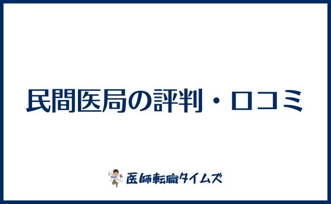 民間医局の評判・口コミ